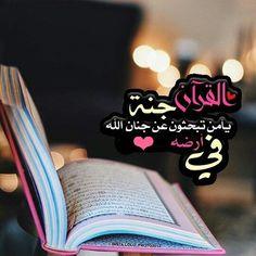 Arabic Words, Arabic Quotes, Islamic Quotes, Allah, Islamic Pictures, Islam Quran, Holy Quran, Ramadan, Qoutes