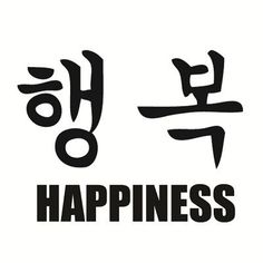 Happiness in Korean Writing Decal by RiceboyDesign on Etsy, $2.95