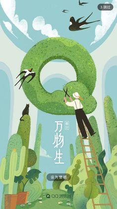 七七六采集到Illustration(9634图)_花瓣