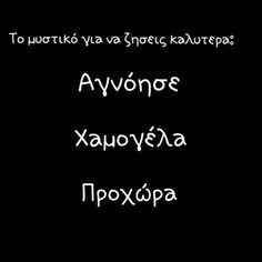Bitch Quotes, Bff Quotes, Happy Quotes, Words Quotes, Deep Quotes, Poetry Quotes, Funny Greek Quotes, Funny Quotes, Funny Memes