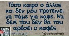 Funny Greek, Funny Statuses, Greek Quotes, Sarcasm, Funny Quotes, Memes, Coffee, Humor, Funny Phrases