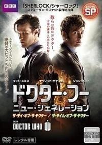 ドクター・フー ニュー・ジェネレーション スペシャル - ツタヤディスカス/TSUTAYA DISCAS - 宅配DVDレンタル