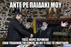 #Ντογιακος hashtag on Twitter Funny Stories, Hashtags, Funny Photos, I Laughed, Lol, Funny Jokes, Humor, Sayings, Memes