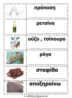 4 καρτέλες με λέξεις σχετικές με τον τρύγο και τα σταφύλια και ταυτόχρονα φύλλα εργασίας για γραφή Trees To Plant, Harvest, Teacher, Kindergarten, Blog, Crafts, Wine, Professor, Manualidades