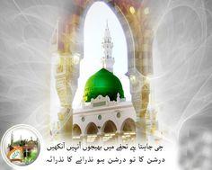 Aale Rasool Ahmad: Amirul Momineen Hazrat Umar Farooq e Azam
