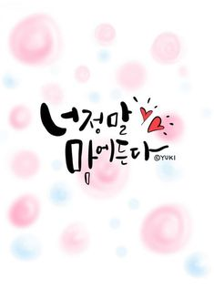 Wise Quotes, Famous Quotes, Korean Quotes, Korean Words, Caligraphy, Cute Characters, Valentines Diy, Art Sketches, Cool Words
