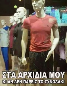 Xestika! Greek Memes, Funny Greek Quotes, Big Cats Art, Are You Serious, Funny Times, Sarcastic Humor, Just Kidding, Just For Laughs, Funny Photos