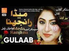 Saraiki 2019 Meda Ranjhna New Song Miss Gulaab Khan
