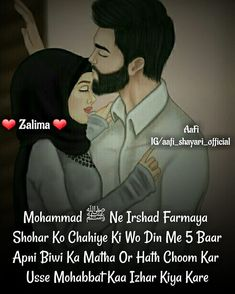 Image may contain: ‎one or more people, ‎text that says '‎Zalima Aafi IG/aafi_shayari_official Mohammad صلاالله وستلم Ne Irshad Farmaya Shohar Ko Chahiye Ki Wo Din Me 5 Baar Apni Biwi Ka Matha Or Hath Choom Kar Usse Mohabbat Kaa Izhar Kiya Kare‎'‎‎ Muslim Couple Quotes, Muslim Love Quotes, Love Quotes In Hindi, Islamic Love Quotes, Islamic Inspirational Quotes, True Love Quotes, Romantic Love Quotes, Life Quotes, Muslim Couples