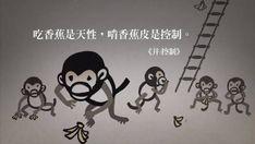 并:控制 - Self-Consorship(2018)Taiwan__My Rating:7.3/10__Director:李惠仁__Documentary