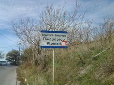 Well, Plomari.... Greece, Wellness, Signs, Greece Country, Shop Signs, Sign