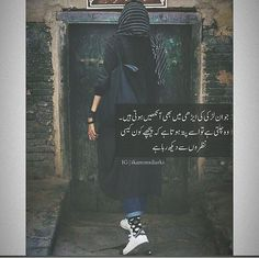 Poetry Quotes In Urdu, Best Urdu Poetry Images, Home Quotes And Sayings, Good Life Quotes, Urdu Quotes, Girl Quotes, Funny Attitude Quotes, True Feelings Quotes, Poetry Feelings