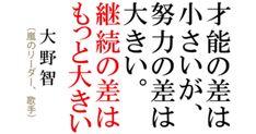 【 大野智の名言 】今、目の前にあることを頑張れないやつが、何を頑張れるんだ!自分との闘いでは、絶対に負けたくない Bts Quotes, Words Quotes, Crush Quotes, Funny Quotes, Life Quotes For Girls, Good Life Quotes, Famous Words, Famous Quotes, Japanese Quotes