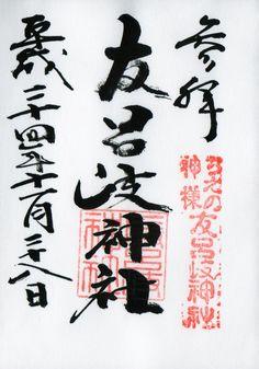 友呂岐神社(大阪府寝屋川市)