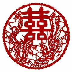 The Chinese character for happiness (xǐ) written twice is used for special celebrations such as the New Year and is very popular at Weddings. Year Of The Boar, Chinese Paper Cutting, Chinese Characters, Effigy, Chinese Dragon, Oriental, The Past, Carving, Antiques