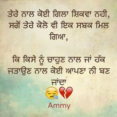 1034 Best Punjabi Couple Quotes And Thoughts Images Punjabi Couple