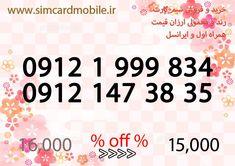 تهران _ رسالت (خرید و فروش سیم کارت 0912 ، کد9 ، کد8 ، کد7 ، کد6 ، کد5 ، کد4 ، کد3 ، کد2 ، کد1 و کد0 )