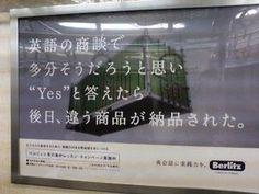ベルリッツ ドア横ポスター Advertising Odai