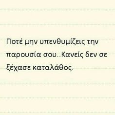 Dn s ksexasa kata lathos. Some Quotes, Wisdom Quotes, Words Quotes, Sayings, Favorite Quotes, Best Quotes, Proverbs Quotes, Smart Quotes, Greek Words