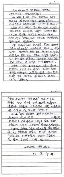 꽃구름 별사탕 :: 국제위러브유운동본부 장길자회장님께 온 감사편지^^ 12회 새생명살리기 사랑의 콘서트