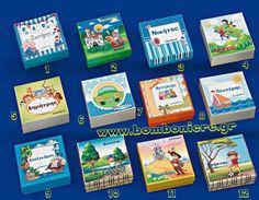 Κουτάκι με παραστάσεις για αγόρι 10X10X3 για μπομπονιέρα βάπτισης