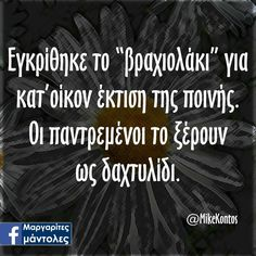Funny Greek Quotes, Funny Quotes, Best Quotes, My Life, Funny Pictures, Jokes, Lol, Funny Phrases, Fanny Pics