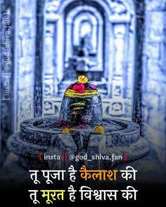 Shiva Linga, Mahakal Shiva, Shiva Statue, Lord Krishna Hd Wallpaper, Shiva Lord Wallpapers, Shiva Angry, Mahadev Quotes, Shiva Shankar, Lord Shiva Hd Images