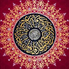 DesertRose,;,calligraphy art,;, Aayat bayinat,;, سورة الإخلاص,;,
