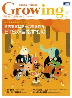 The cover of an in-house newsletter by Takao Nakagawa, via Behance