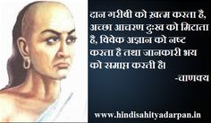 chanakya neeti hindi and english,chanakya quotes hindi
