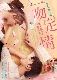 """Directed by Yu Shan Chen. With Talu Wang, Yun Lin, Kenji Chen, Cecilia Choi. Adapted from Japanese manga series """"Itazura na Kiss"""", about a teen girl who falls in love with her fellow senior since their first day of high school. Itazura Na Kiss, Live Action, First Kiss Movie, Darren Wang, Film Vf, Chines Drama, Moorim School, Version Francaise, Korean Drama Movies"""