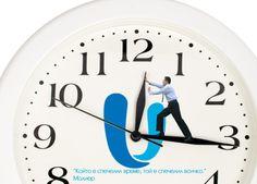 Нека днес времето работи за вас!  С ULTRA OFFICE това е напълно възможно :)