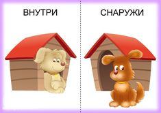 Противоположности Russian Language Learning, Three Little Pigs, Magazines For Kids, Learning Arabic, Jouer, Special Education, Christmas Ornaments, Holiday Decor, Aphasia