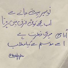#november #poetry #urdu