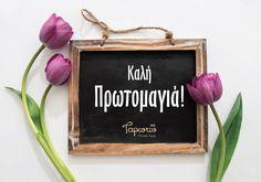 Ο μήνας που ξεκινά με την παγκόσμια γιορτή των εργαζομένων! Thank U, Thank You Notes, Thank You Images, Sign Printing, Singing, Prints, Home Decor, Thanks, Happy Name Day