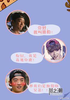 鹿晗 郑恺 Keep Running, Running Man, Luhan, Chinese, Movies, Poster, Hall Runner, Films, Cinema