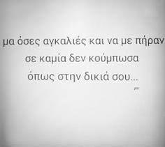 Αποτέλεσμα εικόνας για quotes greek love