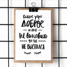 12 Signs You Are Having an Allergic Reaction School Looks, Brush Lettering, Hand Lettering, Reality Shows, Calligraphy Letters, Self Development, Quotations, Typography, Inspirational Quotes