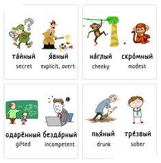 Dil, Russian Language, English, Math, Vocabulary, Math Resources, English Language, England, Early Math