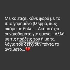 😕💔 Greek Quotes, How Are You Feeling, Queen, Feelings, Words, Decor, Decoration, Decorating, Horse