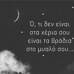 Αληθειες Feeling Loved Quotes, Sad Love Quotes, All Quotes, Greek Quotes, Cute Quotes, Movie Quotes, Qoutes, Love Pain, Little Bit