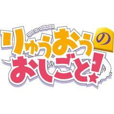 将棋界を舞台にした話題の『ガチ将棋内弟子ストーリー』が遂にTVアニメ化! TVアニメ「りゅうおうのおしごと!」の公式サイトです。