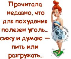 Веселые фразочки в картинках (22 фразки) » RadioNetPlus.ru развлекательный портал