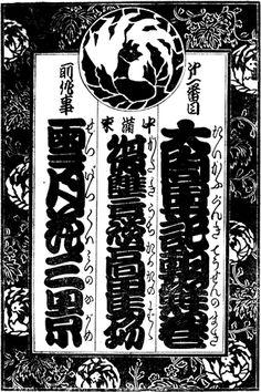江戸文字の魅力 3---「勘亭流」 - 旧江戸美学研究会