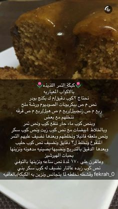 My Recipes, Cake Recipes, Dessert Recipes, Cooking Recipes, Desserts, Arabic Sweets, Arabic Food, Bacon Wrapped Potatoes, Cookout Food