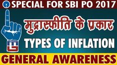 TYPES OF INFLATION | GENERAL AWARENESS | SBI PO 2017 | मुद्रास्फीति की प...