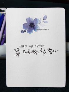 [수채화캘리그라피] 플러스펜수채화 나태주 풀꽃 3 : 네이버 블로그 Korean Art, Caligraphy, Bookmarks, Hand Lettering, Best Quotes, Poems, Typography, Watercolor, Drawings