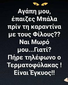 Funny Greek, Greek Quotes, Funny Quotes, Jokes, Cards Against Humanity, Humor, Sayings, Kai, Beautiful