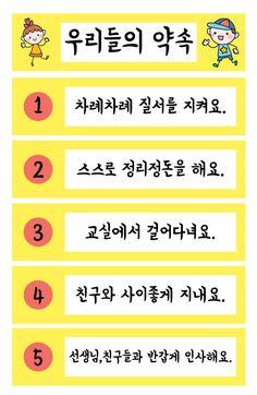 새학기준비를 하면서 약속판이 필요하다 생각해서약속판을 만들어봤어요 :)아이들이 볼 수 있는 눈 높... Korean Phrases, Korean Words, Classroom Bulletin Boards, Teaching Kids, Kids Playing, Art For Kids, Kindergarten, Clip Art, Education