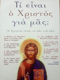 Ο Χριστος Christian Faith, Christian Quotes, Life Journey Quotes, Orthodox Prayers, Orthodox Christianity, Religion Quotes, Greek Words, Greek Quotes, My Prayer